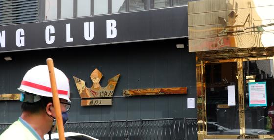 8일 신종코로나 바이러스 감염증(코로나19) 확진자가 다녀가면서 폐쇄된 서울 용산구 우사단로 한 클럽이 닫혀 있다.뉴스1