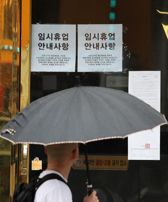 신종코로나 바이러스 감염증(코로나19) 확진자가 다녀가면서 폐쇄된 서울 용산구 우사단로의 한 클럽 입구에 임시휴업 안내문이 붙어있다. 뉴스1