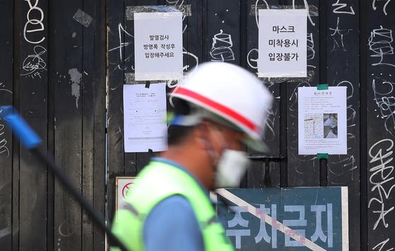 8일 오전 신종코로나 바이러스 감염증(코로나19) 확진자가 다녀가면서 폐쇄된 서울 용산구 우사단로의 한 클럽 입구에 구청의 일시 폐쇄 명령서가 부착돼 있다. 연합뉴스