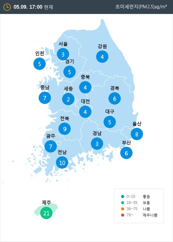 [5월 9일 PM2.5]  오후 5시 전국 초미세먼지 현황
