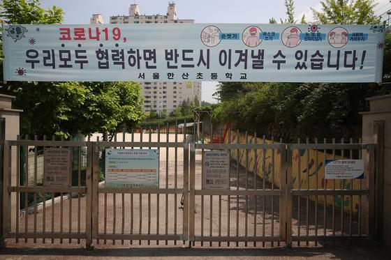 지난 4일 서울 시내 한 초등학교 정문에 '우리모두 협력하면 반드시 이겨낼 수 있습니다'라고 적힌 현수막이 설치돼 있다. 연합뉴스
