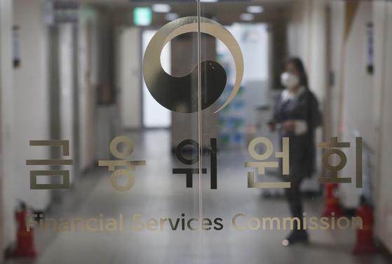 서울 종로구 정부서울청사 금융위원회. 뉴스1