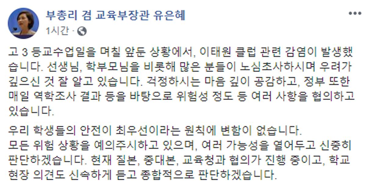 유은혜 사회부총리 겸 교육부 장관 페이스북 캡처