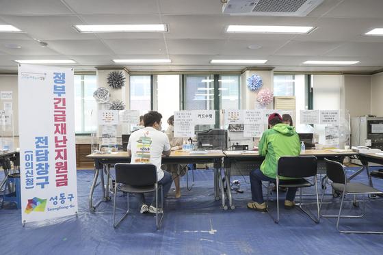 오는 11일부터 전국민을 대상으로 한 긴급재난지원금 온라인 신청이 시작된다. 서울 성동구청은 별도 전담 창구를 마련하고, 재난지원금 지급 신청과 상담을 돕고 있다. [사진 성동구]