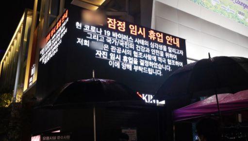 8일 저녁 서울 용산구 이태원의 한 클럽 광고판에 잠정 임시 휴업을 안내하고 있다. 뉴스1