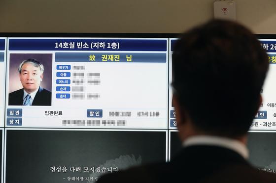 권재진 전 법무부 장관이 지난 9일 별세했다. 10일 서울 강남구 삼성서울병원 장례식장에 빈소가 마련되어 있다. [뉴스1]