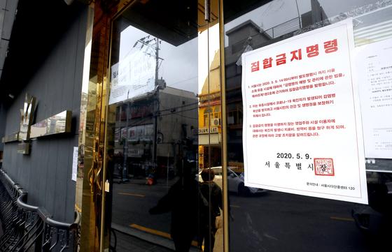 10일 오후 코로나19 확진자가 다녀간 서울 용산구 이태원의 한 클럽 앞에 '집합금지명령' 관련 안내문이 붙어 있다. 연합뉴스