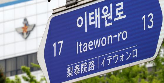 서울 용산구의 국방부 청사 앞 도로 표지만. [뉴스1]