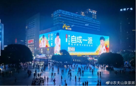 지드래곤(GDㆍ권지용)이 나온 중국 차파이 음료 광고. 충칭시 대형 쇼핑몰 LED 전광판에 걸렸다. [중국 농푸샨촨 웨이보]