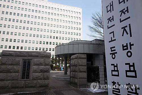 대전 검찰청사 전경. 연합뉴스