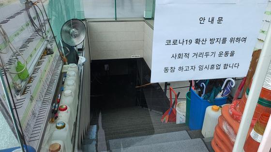 코로나19 확진자 나온 역삼동 유흥업소. 중앙포토