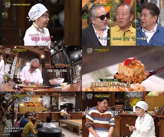 tvN '수미네 반찬' 최총회