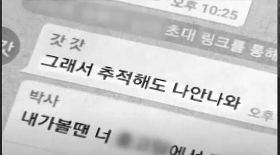 '갓갓'은 지난 1월 '박사방'에 등장해 붙잡히지 않을 것이라고 장담했다. [사진 JTBC화면 캡처]