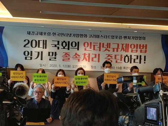 12일 오전 서울중구 프레스센터에서 인기협, 벤기협, 코스포 3단체 공동으로 긴급 기자회견을 열었다.
