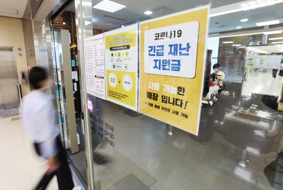 이마트 성수점 미용실 재난지원금 안내문 [사진 이마트]