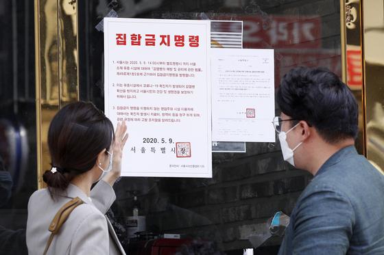 11일 서울 용산구 이태원의 한 클럽에 코로나19 확산 방지를 위한 유흥시설 집합금지명령 발령문이 붙어 있다. 뉴스1