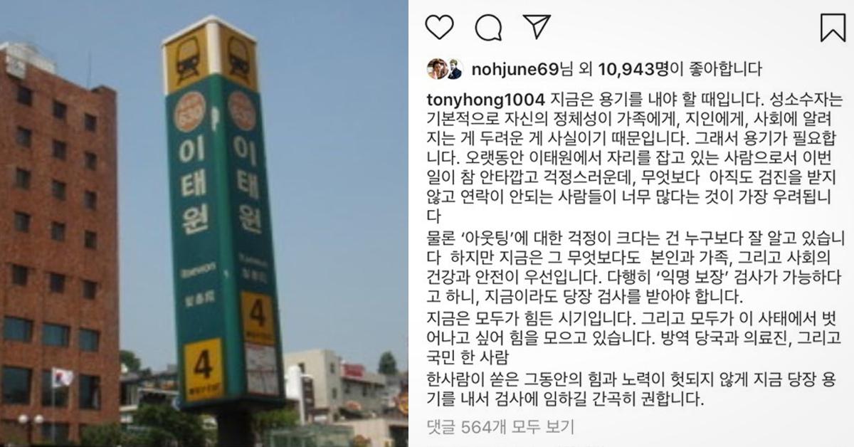 방송인 홍석천이 12일 자신의 인스타그램에 글을 남겼다. 인스타그램 캡처