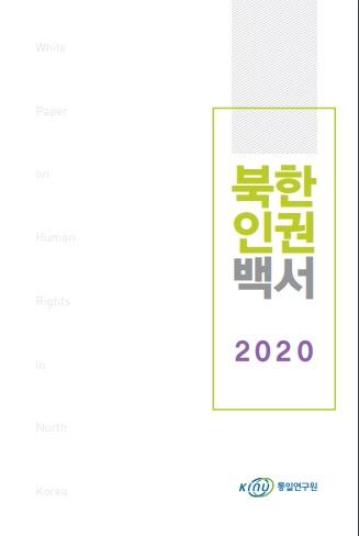 국책연구기관인 통일연구원이 12일 발간한 북한인권백서 2020. [자료 통일연구원]