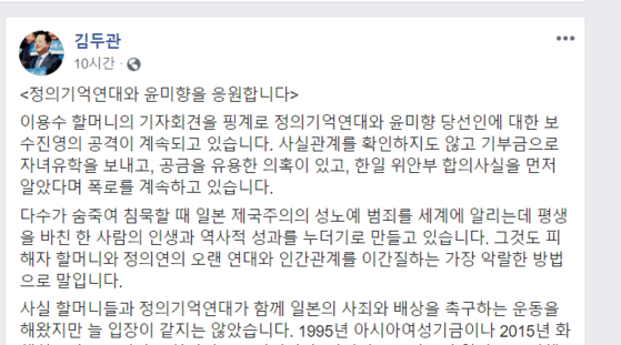 윤미향 당선인을 지지하는 김두관 의원 페이스북. 페이스북 캡처