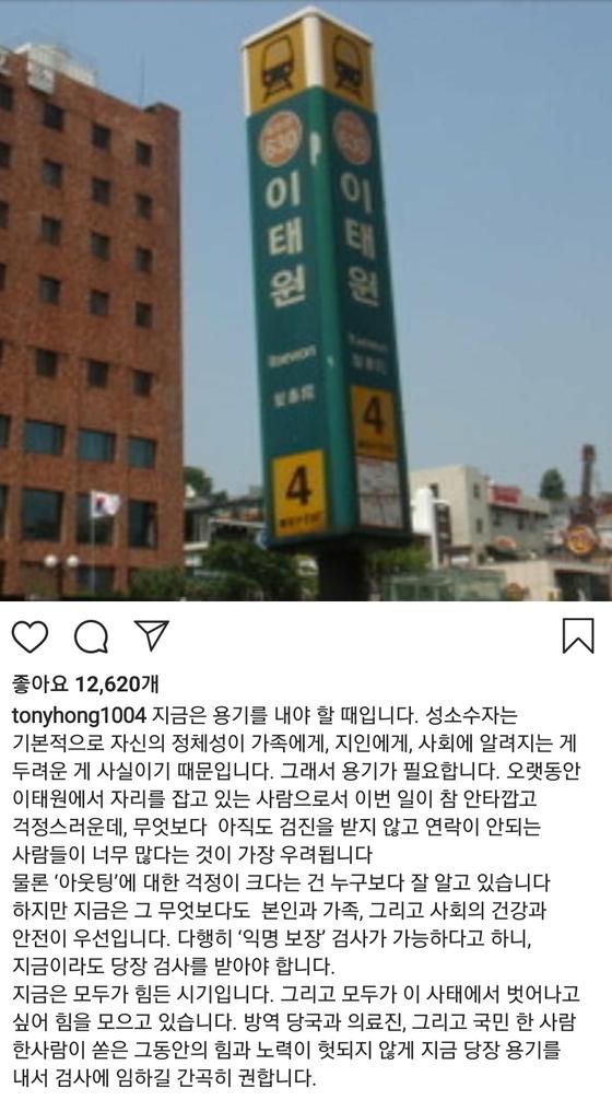 방송인 홍석천이 12일 자신의 인스타그램에 올린 글.