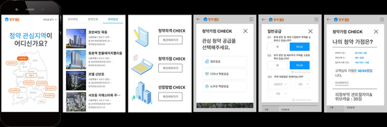 청약365 애플리케이션(앱).