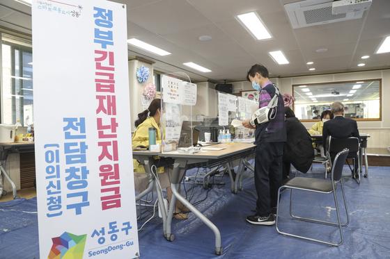 지난 11일부터 전국민을 대상으로 한 긴급재난지원금 온라인 신청이 시작됐다. 서울 성동구청은 별도 전담 창구를 마련하고, 재난지원금 지급 신청과 상담을 돕고 있다. [사진 성동구]