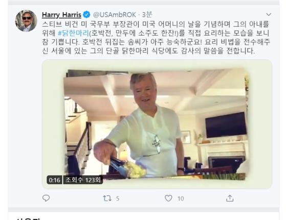 12일 해리 해리스 주한미국대사 트위터에 올라온 비건 미 국무부 대북특별대표의 요리하는 모습. 트위터 캡처