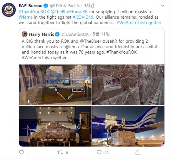 """미 국무부 동아태국은 11일(현지시간) 트위터에 한국이 제공한 마스크 200만장에 대해 """"감사드린다""""며 """"한미동맹은 계속 굳건할 것""""이라고 전했다. 사진 미 국무부 동아태국 트윗 캡처"""