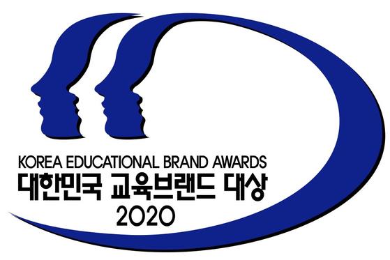 대한민국교육브랜드대상2020