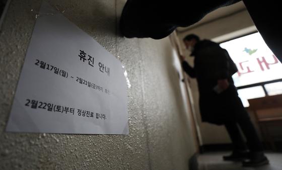 지난 2월 코로나19 환자가 다녀간 서울의 한 동네의원이 휴진 안내문을 붙였다. 뉴스1