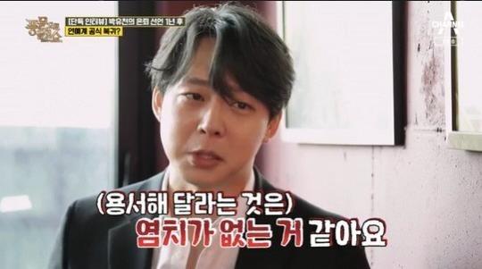 가수 겸 배우 박유천(34). 채널A 방송 캡처