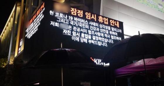 지난 8일 저녁 서울 용산구 이태원의 한 클럽 광고판에 잠정 임시 휴업을 안내하고 있다. 뉴스1