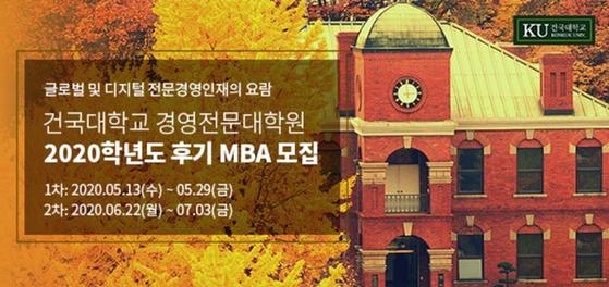 건국대학교 경영전문대학원 '디지털 혁신 MBA' 프로그램 신설