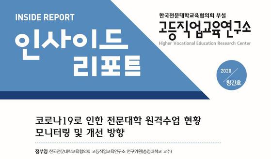 """""""코로나 따른 전문대학 원격수업 현황 및 개선방향 조사"""" 인사이드 리포트"""