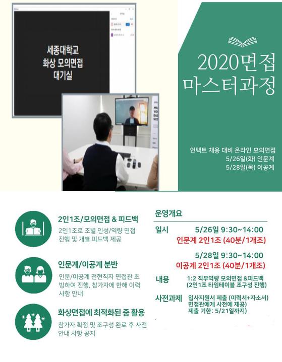 세종대 대학일자리사업단, 2020 면접마스터과정 참여자 모집