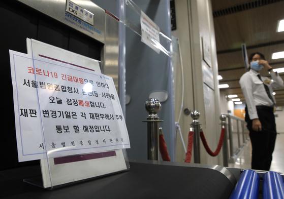 서울구치소 교도관이 신종 코로나바이러스 감염증(코로나19) 확진 판정을 받은 영향으로 15일 오전 서울 서초구 서울중앙지방법원 법정 출입구가 폐쇄돼 있다. 뉴스1