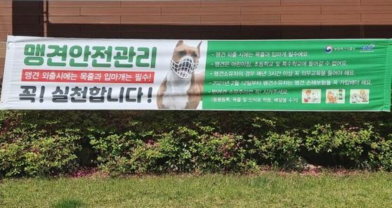반려견 소유자의 안전관리 의무에 대한 홍보 현수막. [사진 전남 곡성군]