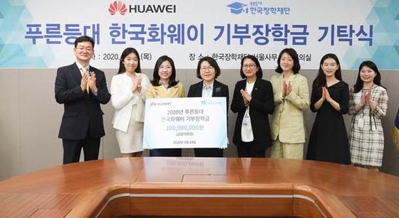 한국화웨이가 지난 14일 한국장학재단 서울사무소에 장학금 1억원을 기탁했다. 사진 화웨이