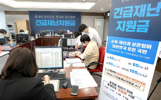 12일 서울 성북구청에서 직원들이 긴급재난지원금 신청과 관련한 업무를 하고 있다. 연합뉴스