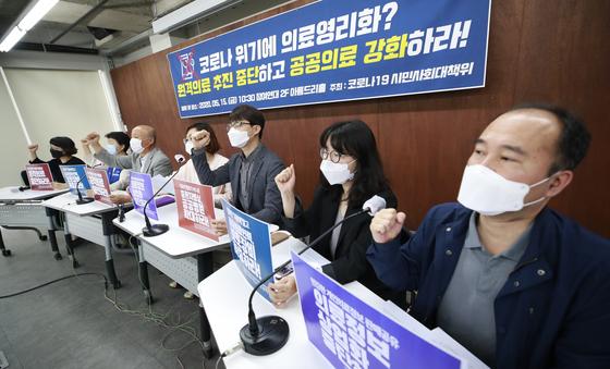 15일 오전 서울 참여연대 아름드리홀에서 열린 '코로나19 사회경제위기 대응 시민사회대책위' 기자회견에서 시민사회대책위가 '원격의료를 즉각 중단하고 공공의료를 강화를 정부에 촉구하고 있다. 뉴스1