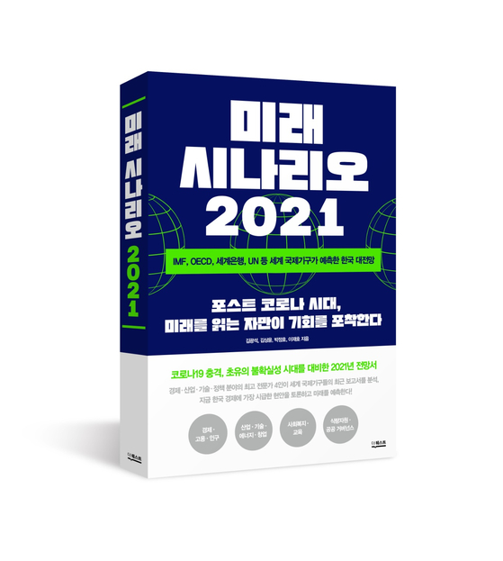 『미래 시나리오 2021』[더퀘스트 제공]