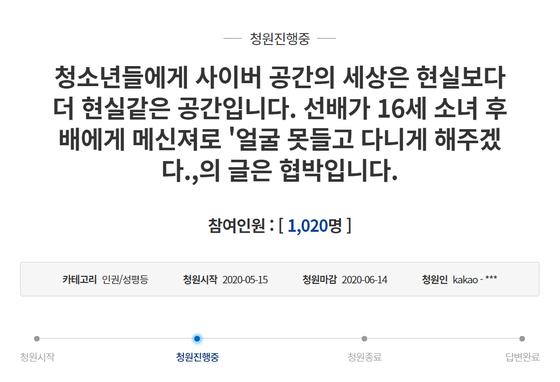 청와대 국민청원 캡처