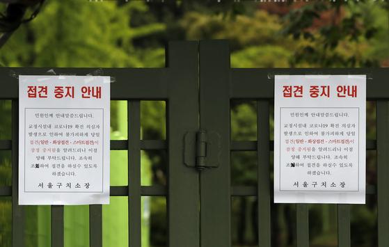 15일 서울구치소 교도관이 신종 코로나바이러스 감염증(코로나19) 확진 판정을 받은 뒤 서울구치소는 접견을 전면 중단했다.