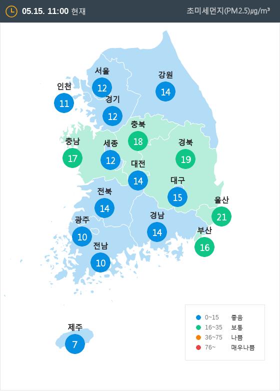 [5월 15일 PM2.5]  오전 11시 전국 초미세먼지 현황