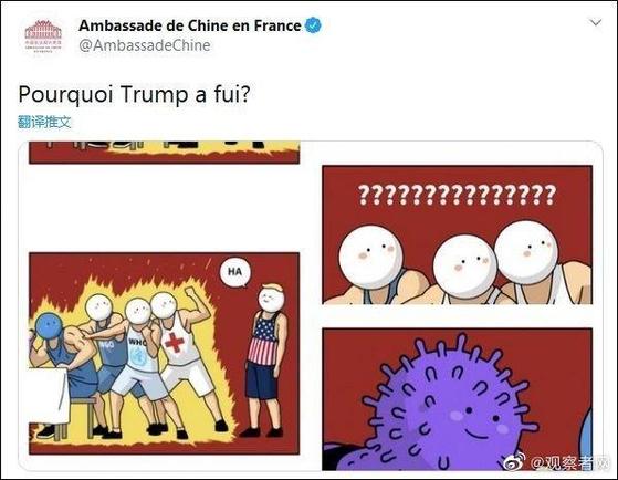 """프랑스주재 중국대사관은 지난 15일 """"트럼프는 왜 도망가나?""""란 제목의 8컷 만화를 만든 뒤 이를 트위터를 통해 공개했다. 도널드 트럼프 미국 대통령의 코로나 방역 실패를 조롱한 것이다. [중국 관찰자망 캡처]"""