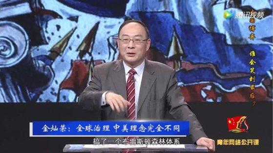 진찬룽 중국인민대 교수는 미국이 지금 세계가 보는 앞에서 중국의 따귀를 때리고 있다며 중국은 투쟁할 수 밖에 없다는 강경론을 내세우고 있다. [중국 바이두 캡처]