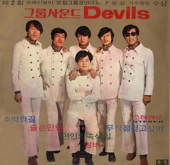 1971년 1월 발표한 '데블스' 데뷔 음반. 왼쪽 두 번째가 김명길씨. [사진 박성서 평론가]
