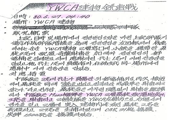 """계엄군이 작성한 YWCA에 대한 '진압작전 일지(전투상보, 80년 작성)'. 사진은 문건은 중화기를 사용한 진압작전이 상세히 기록된 원본이며, 아래 사진은 88년 국회 청문회 당시 내용을 줄여 조작한 문건. 해당 자료에는 '(5·18 진압과정에서) 중대장은 M203유탄을 YWCA 2층 폭도 배치지점에 3발을 발사했다""""고 기록했다. 그러나 8년 뒤인 88년 국회에 제출된 전투상보에서는 유탄발사에 관한 내용 대신 '과감한 공격을 감행했다""""고 변경되어 있다. [사진 전남대 5·18연구소]"""