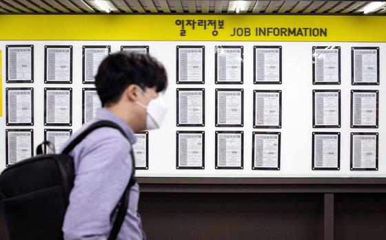 서울 마포구 서부고용복지플러스센터에서 시민이 일자리정보 게시판 앞을 지나치고 있다. 뉴스1