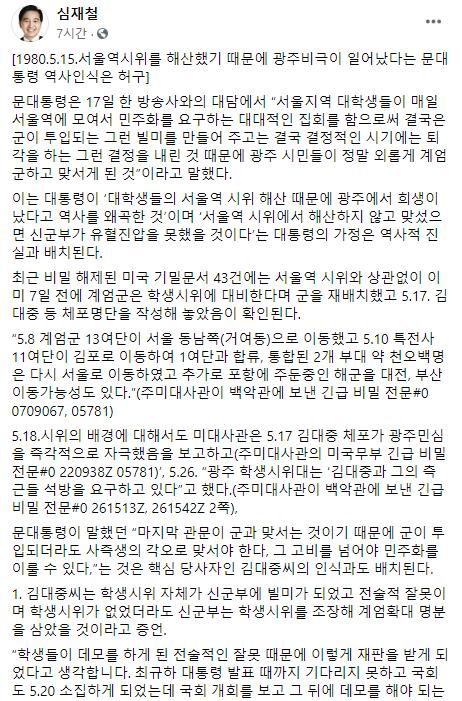 미래통합당 심재철 전 원내대표 페이스북 캡처